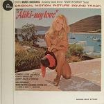 """""""내 사랑 알리키"""" 1963 알리키 부기욱라키 - 시렌의 노래(하얀 손수건 원곡)"""