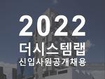 2022 더시스템랩 건축사사무소 신입사원 공개채용