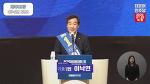 더불어민주당 당대표 연설 제주도당 - 이낙연
