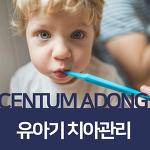 유아의 치아관리가 왜 중요한지 모르겠다고요?