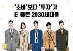 남북한의 고민, MZ·장마당 세대