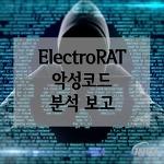 [악성코드 분석] ElectroRAT 악성코드 분석 보고서