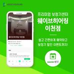 [경기 이천 보청기 청각학 박사] 웨이브히어링 이천점, 네이버로 보청기 상담 예약하고 할인 받자!