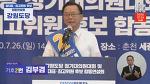 더불어민주당 당대표 연설 강원도당 - 김부겸