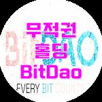 비트다오란 무엇일까요 - bitdao 코인