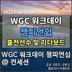 [PGA TOUR] WGC 워크데이 챔피언십 [플로리다주 더 컨세션 골프 클럽 / PAR 72] 한국 출전선수 임성재 2라운드 결과 / 2라운드 종료 리더보드