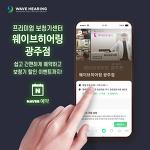 [광주광역시 보청기 예약] 웨이브히어링 광주점, 네이버로 보청기 상담 예약하면 특별 할인 제공