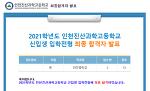 인천 진산과학고등학교 최종합격을 축하합니다.