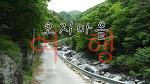 오지마을 여행(산청 오봉마을~가현마을~고동재~수철마을)