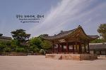 <창경궁 궁중문화축전> 심쿵쉼궁 그리고 궁에 다녀왔습니다
