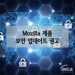 [취약점 정보] Mozilla 제품 보안 업데이트 권고