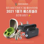 세계 6대 브랜드 보청기 전문가그룹  <웨이브히어링 종로본점> 이 추천하는 2021베스트셀러 '충전형 보청기'