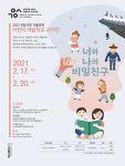 국립극장 '2021 겨울방학 어린이 예술학교' 1월 19일 모집 시작