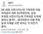 [추론2]곽상도 아들 곽병채 50억의 또 다른 시선 / SK 최태원과 최순실 / 박영수특검