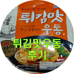 튀김우동 후기