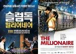 영화-슬럼독 밀리어네어 Slumdog Millionaire:운명이어 가능했다