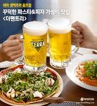 테라 생맥주와 꿀조합 꾸덕한 파스타&피자 가성비 맛집 <더팬트리>
