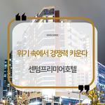 호텔앤레스토랑 - 위기 속에서 경쟁력 키운다_ 센텀프리미어호텔