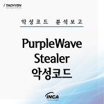 [악성코드 분석] PurpleWave Stealer 악성코드 분석 보고서