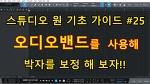 [홈레코딩] 스튜디오 원 기초가이드 -25- 오디오 밴드를 사용해 박자를 보정 해보자!!