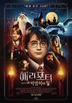 개봉 20주년 '해리 포터와 마법사의 돌' 9월 15일 재개봉