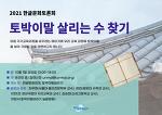 [자료집] <2021 한글문화토론회> 토박이말 살리는 수 찾기