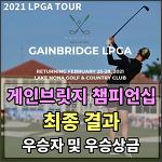 [2021 LPGA TOUR] 게인브릿지 챔피언십 우승자 및 우승상금은??? [넬리코다/제시카코다/고진영순위/전인지순위/최운정순위] 파이널라운드 경기 하이라이트 , 넬리코다스윙영상 , 고진영스윙영상 , ..