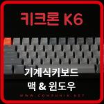키크론 k6 무선 기계식키보드 맥과 윈도우 모두호환 68키 keychron k6