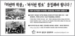 범민주원탁회의, 미얀마군 학살만행 - 아시안 혐오범죄 규탄
