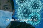 신종 코로나바이러스 감염 예방 지침