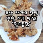 """[부산/사하구/장림 맛집] 옛날 치킨이 그릴울 땐 """"월드통닭"""""""