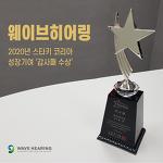 보청기전문 웨이브히어링, 2021년 신년 스타키그룹(스타키보청기) 감사패 수상