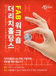 더리치홀딩스 fab 브랜드 아이덴터티 워크숍 by 엠유 조연심