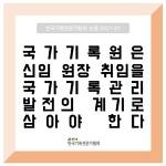 [논평 2021-01] 국가기록원은 신임 원장 취임을 국가기록관리 발전의 계기로 삼아야 한다