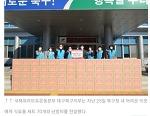 국제위러브유운동본부 (장길자회장님)취약계층 따뜻한 겨울나기 응원~봉사활동! 대구소식