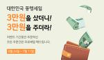 2021 대한민국 동행세일 - 3.3만원구매시 최대 3.99만원 돌려드립니다.