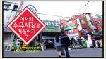 수유시장을 100배 즐기는 다큐멘터리홍보영상 - 12분