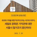 [공동성명]추모와 기억을 위한 적극적 조치는 국가의 의무다.세월호 광화문 기억관에 대한 서울시 철거조치 중단하라!