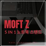 MOFT Z 노트북거치대 스탠딩모드까지 가능한 만능거치대 모프트Z