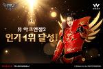 신작 모바일 MMORPG '뮤 아크엔젤2' 앱스토어 인기순위 1위 달성