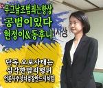 뉴욕타임스 주디스 밀러와 SBS 이현정의 평행이론