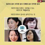 추미애 장관님, 남성우월적 검찰조직의 유리천장을 깨부셔주십시오!