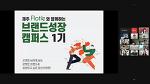 제주 플로티에와 함께 하는 브랜드성장캠퍼스 1기 OT 및 이장우의 브랜드오픈특강 by 더퓨쳐, 엠유