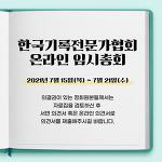 [공지] 한국기록전문가협회 온라인 임시총회 진행 안내