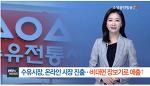 소상공인방송 (6/22방영분) 수유시장 장보기 배달서비스 '놀장'