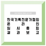 한국기록전문가협회 온라인 임시총회 결과 보고