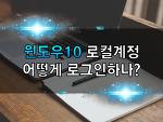 윈도우10 사용팁 로컬계정 어떻게 로그인하나?
