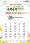 21 수북수북이벤트 경품추첨결과