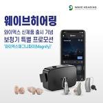 [와이덱스보청기 인천] 웨이브히어링 인천직영점, 와이덱스 신제품 '매그니파이' 출시 기념 특별 프로모션 진행