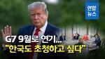 G7 플러스, D10, 그리고 한국